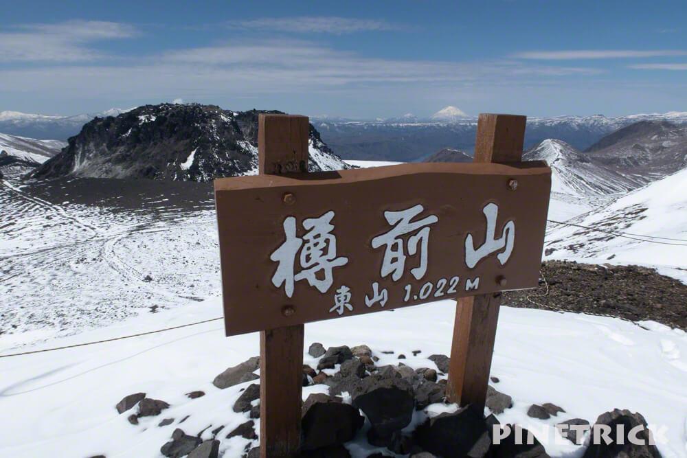 樽前山 東山山頂 溶岩ドーム
