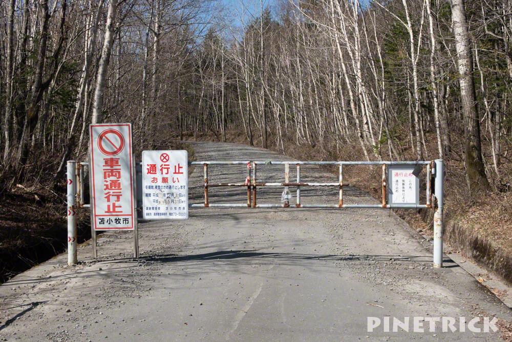 5合目ゲート 樽前山 登山 北海道 道道141号 樽前錦岡線