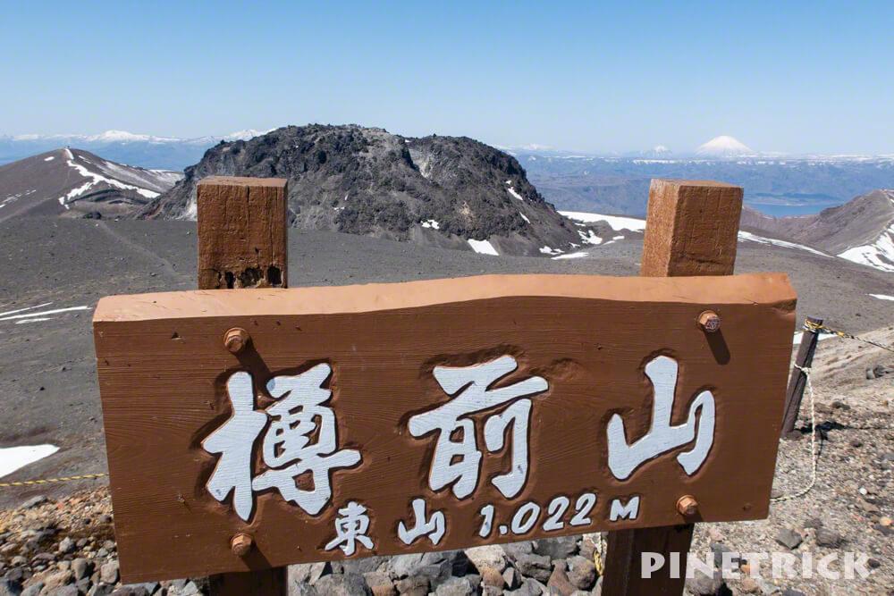 東山山頂 樽前山 看板 登山 溶岩ドーム