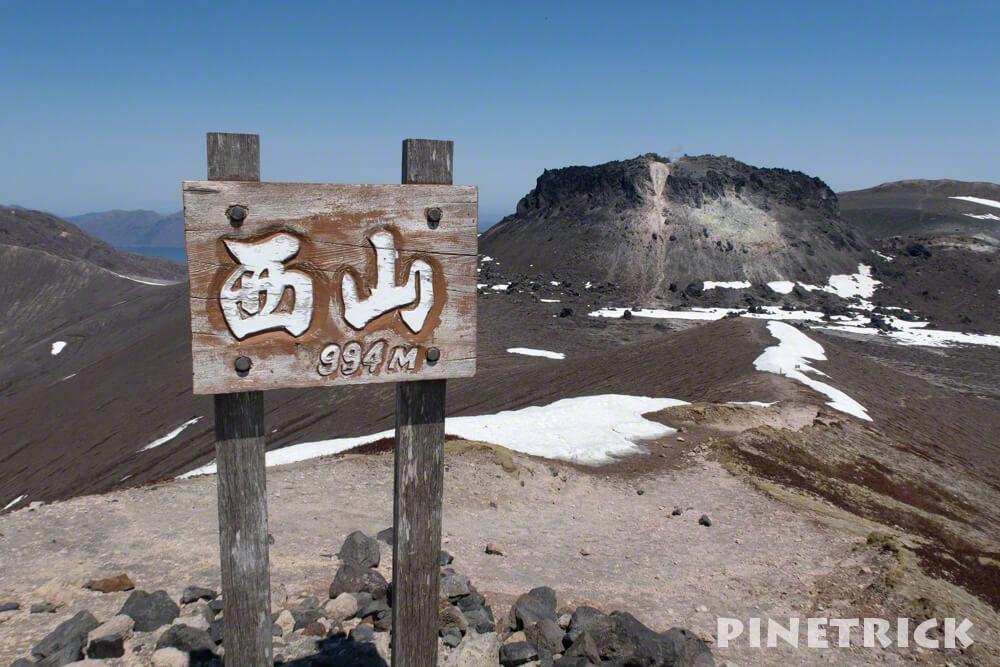 樽前山 登山 溶岩ドーム 看板 噴煙