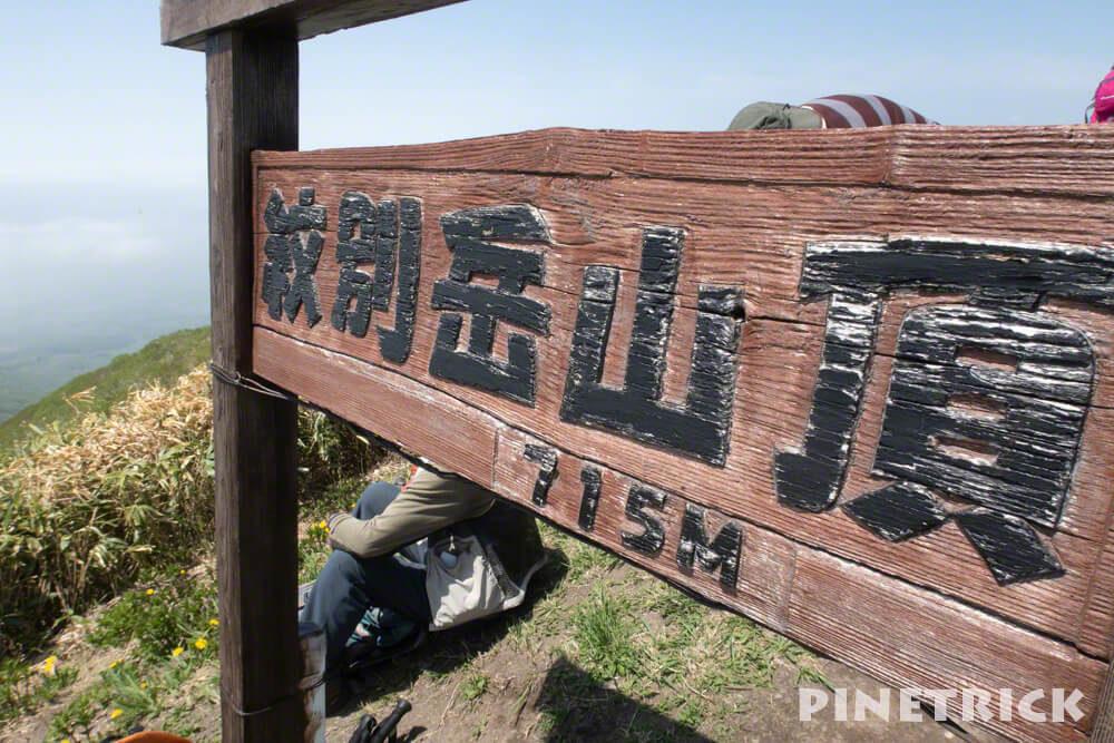 伊達紋別岳 山頂標識