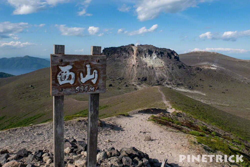樽前山 西山山頂 山頂標識 溶岩ドーム 登山道 トレッキング 虫