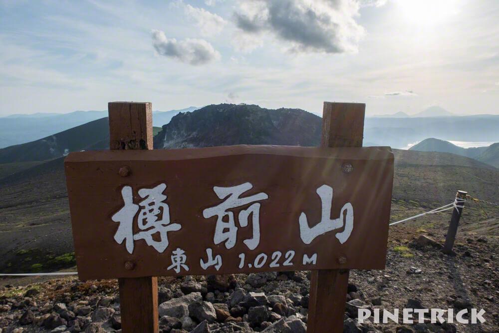樽前山 東山山頂 標識