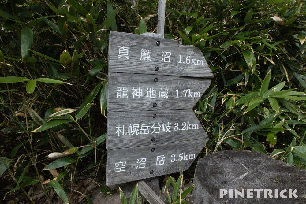空沼岳 看板 距離 登山