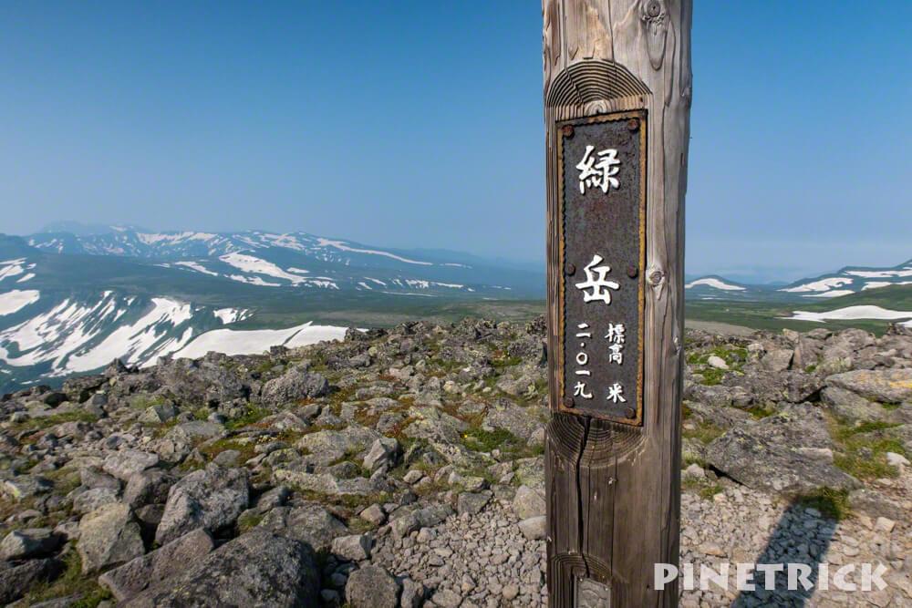 緑岳 山頂 標識 北海道 2019m