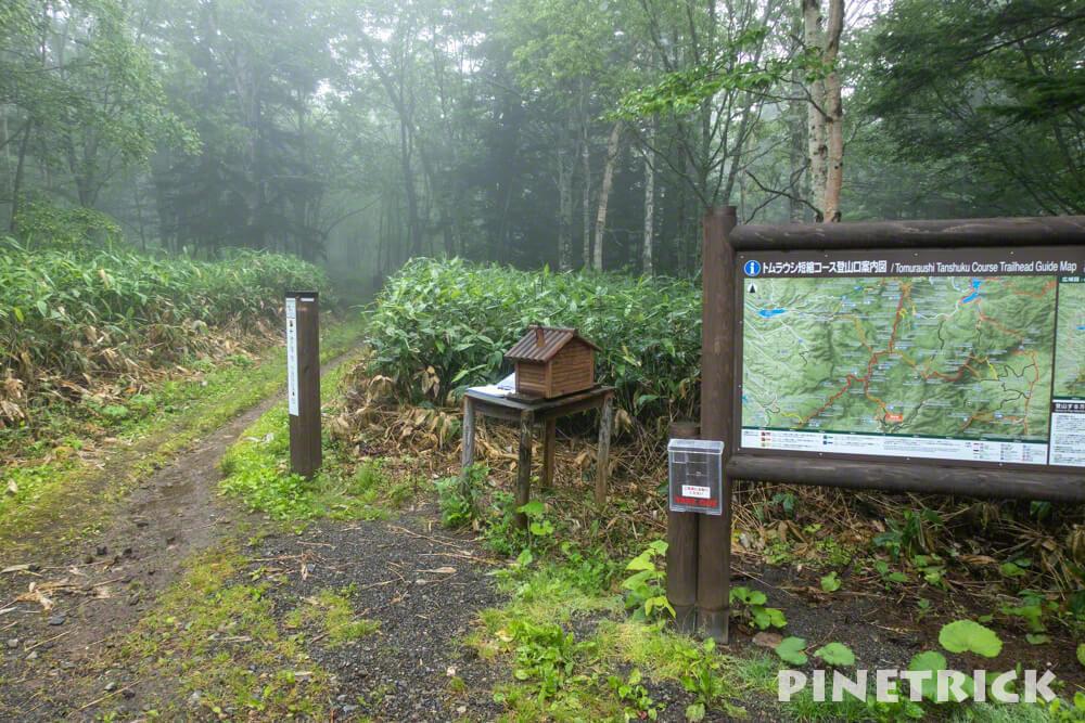 トムラウシ山 短縮コース登山口 テント泊