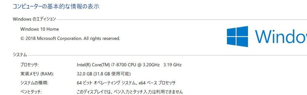 メモリ増設 32GB spx8930