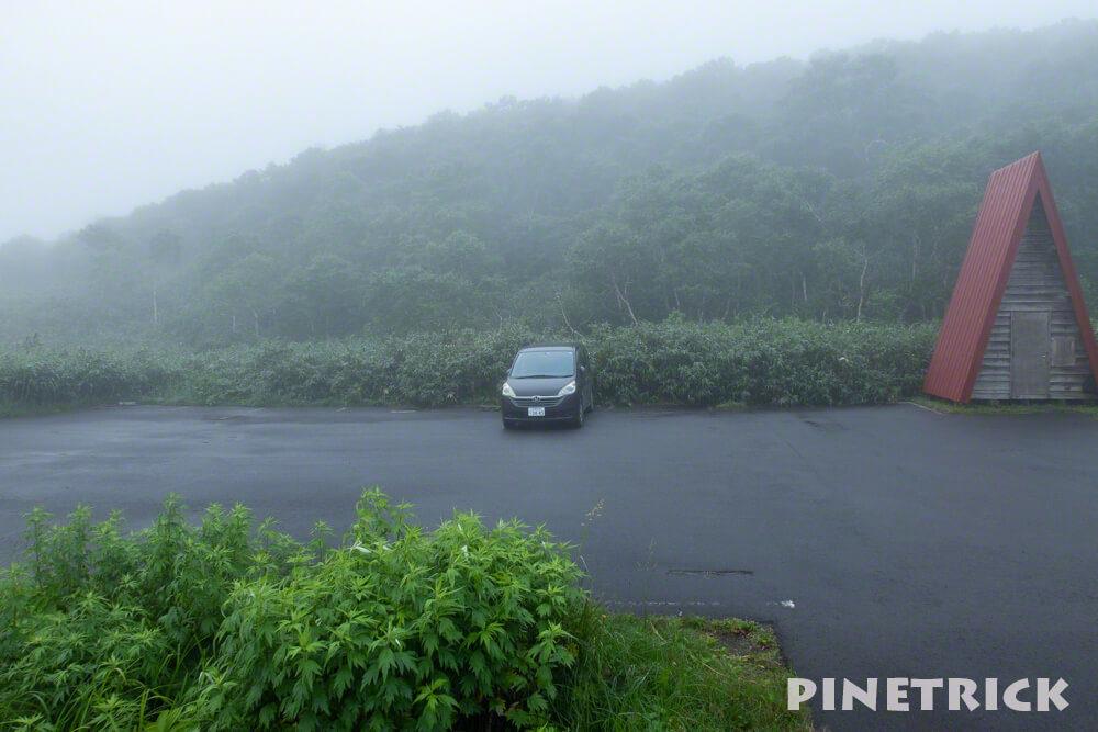 目国内岳 駐車場 登山口 登山