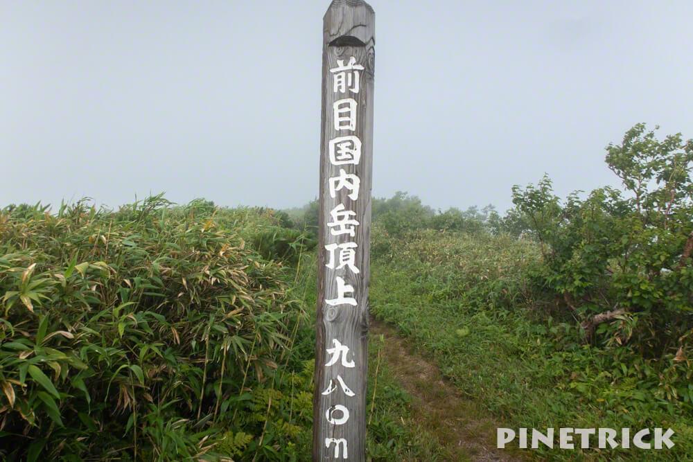 前目国内岳 目国内岳 登山 ニセコ