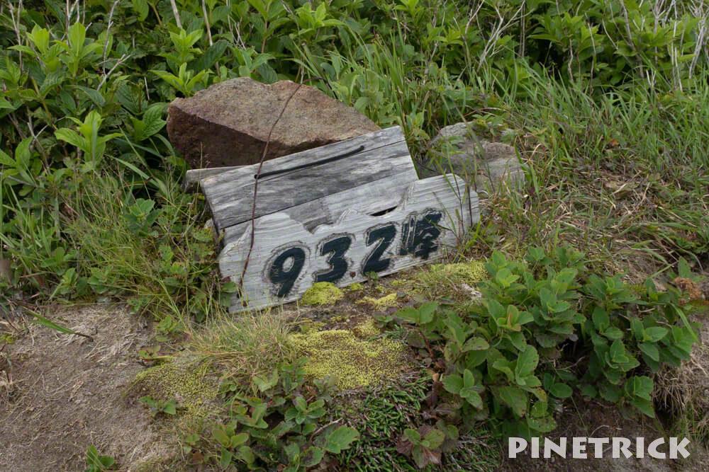 932峰 樽前山 登山 北海道