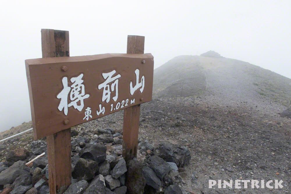 東山山頂 樽前山 北海道 登山