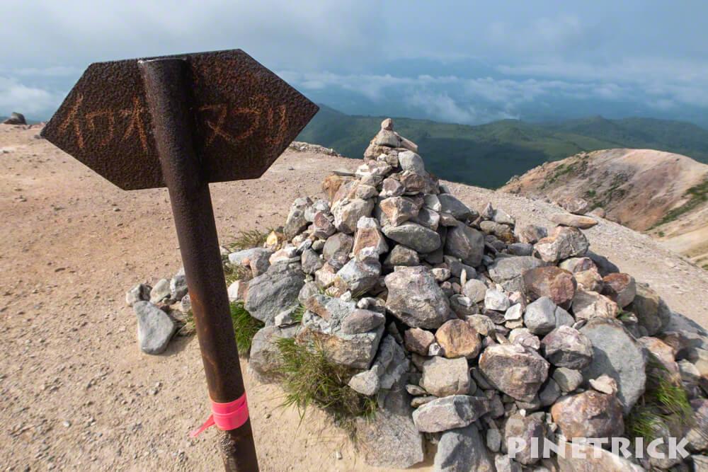 イワオヌプリ 山頂 ニセコ 登山 サビ