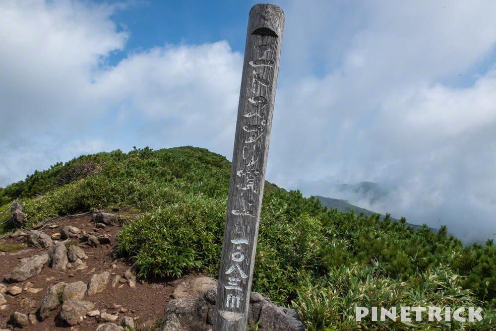 ニトヌプリ 山頂 ニセコ
