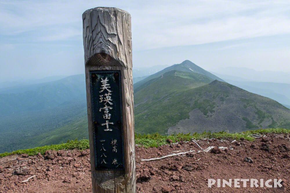 美瑛富士 山頂 1888m 登山 十勝岳連峰