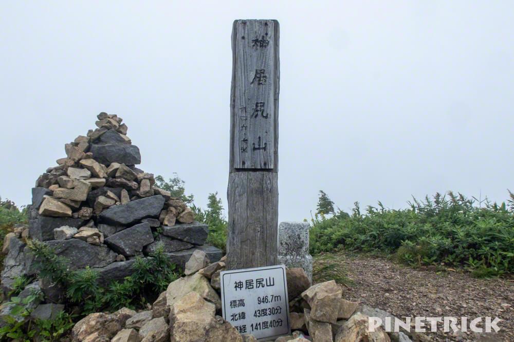 神居尻山 山頂 標識 道民の森