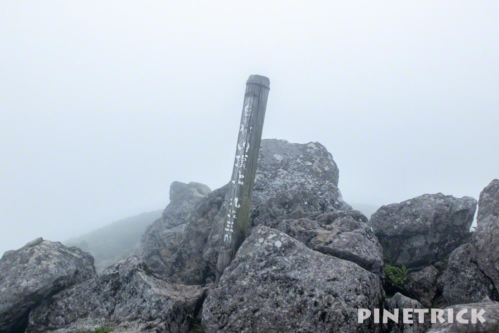 白樺山 山頂 強風 ガス 真っ白