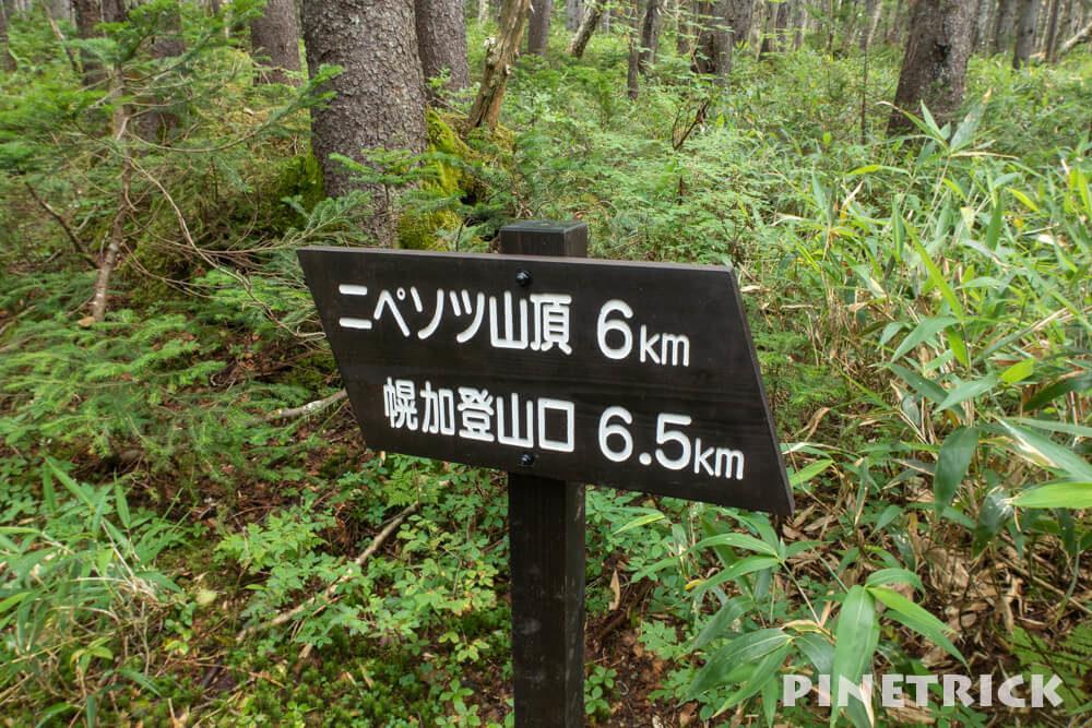 ニペソツ山 登山 幌加温泉コース 標識 整備