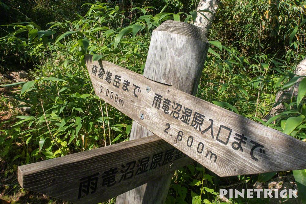 雨竜沼湿原 展望台 南暑寒岳 3km  標識 北海道