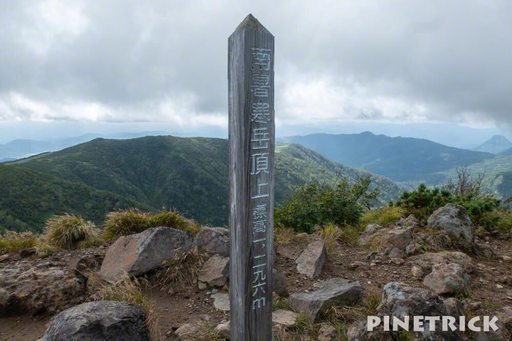 南暑寒岳 山頂 標識 登山 北海道
