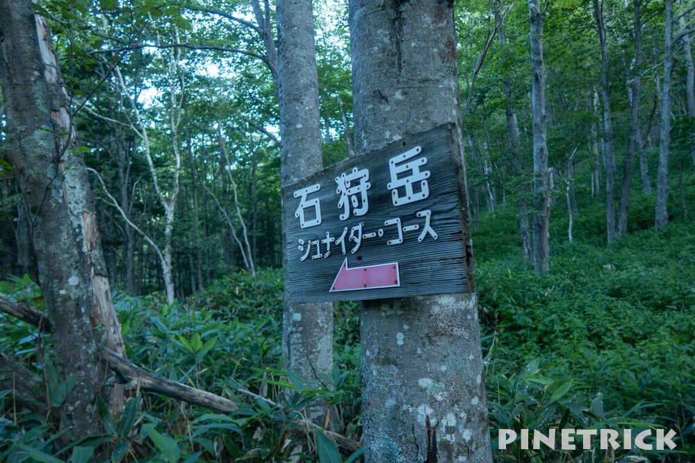 石狩岳 シュナイダーコース 登山 標識 道案内 迷い道 北海道