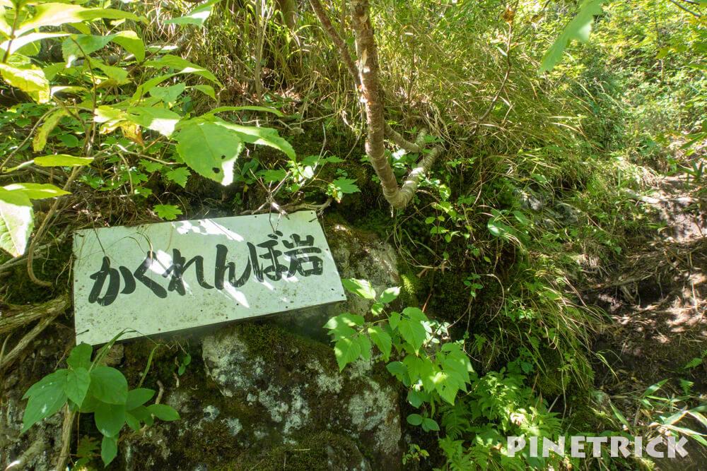 石狩岳 シュナイダーコース かくれんぼ岩 登山 北海道