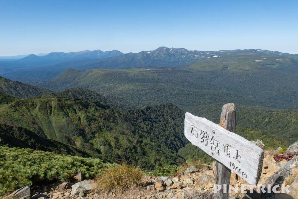 石狩岳 山頂 十勝岳連峰 トムラウシ 絶景 1966m