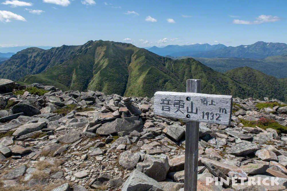 音更山 山頂 石狩岳 北海道 登山 トレッキング