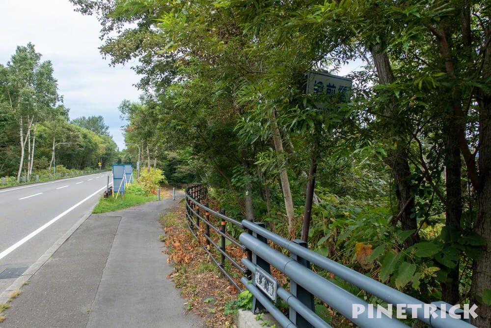樽前橋 苔の回廊 楓沢 駐車場 行き方 支笏湖 北海道