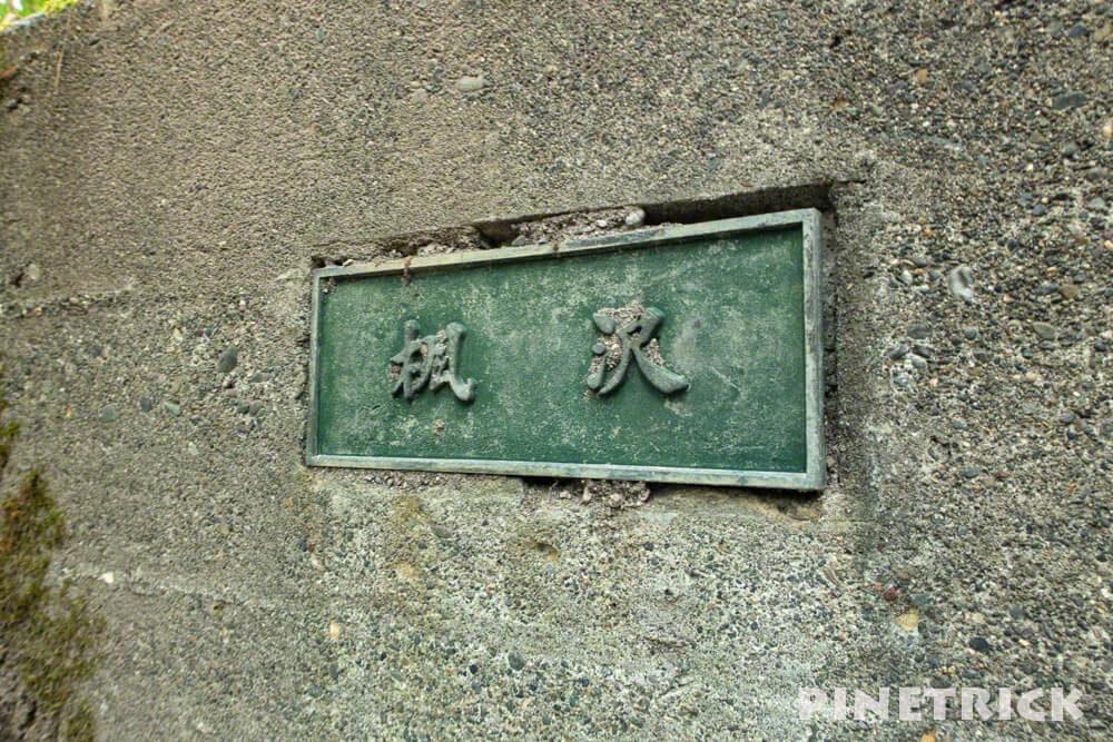 苔の回廊 楓沢 支笏湖 駐車場 北海道 行き方