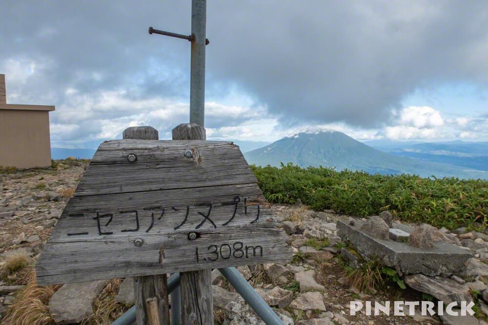 ニセコアンヌプリ 山頂 羊蹄山 サンセット登山 北海道