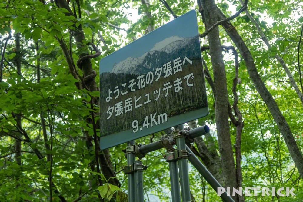 夕張岳 登山道 林道 ヒュッテ 北海道
