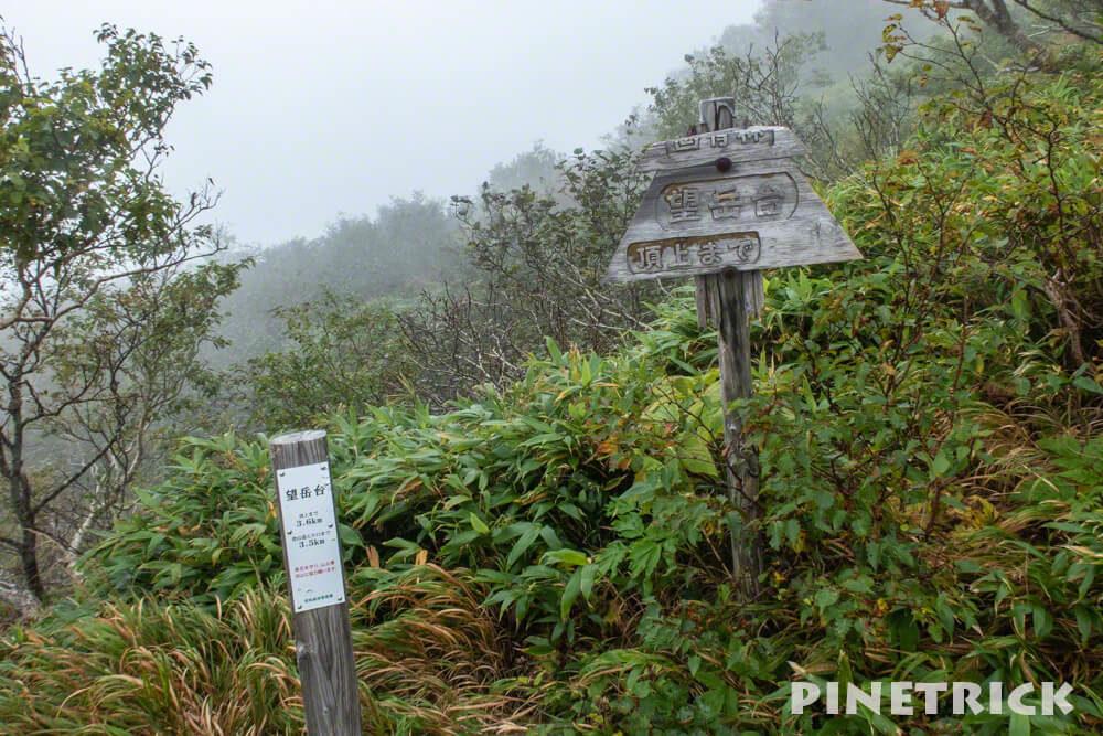夕張岳 望岳台 中間 登山 北海道 トレッキング
