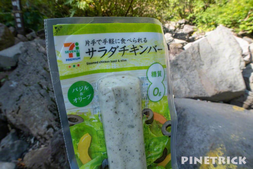 登山 行動食 サラダチキンバー セブンイレブン 北海道 カロリー たんぱく質