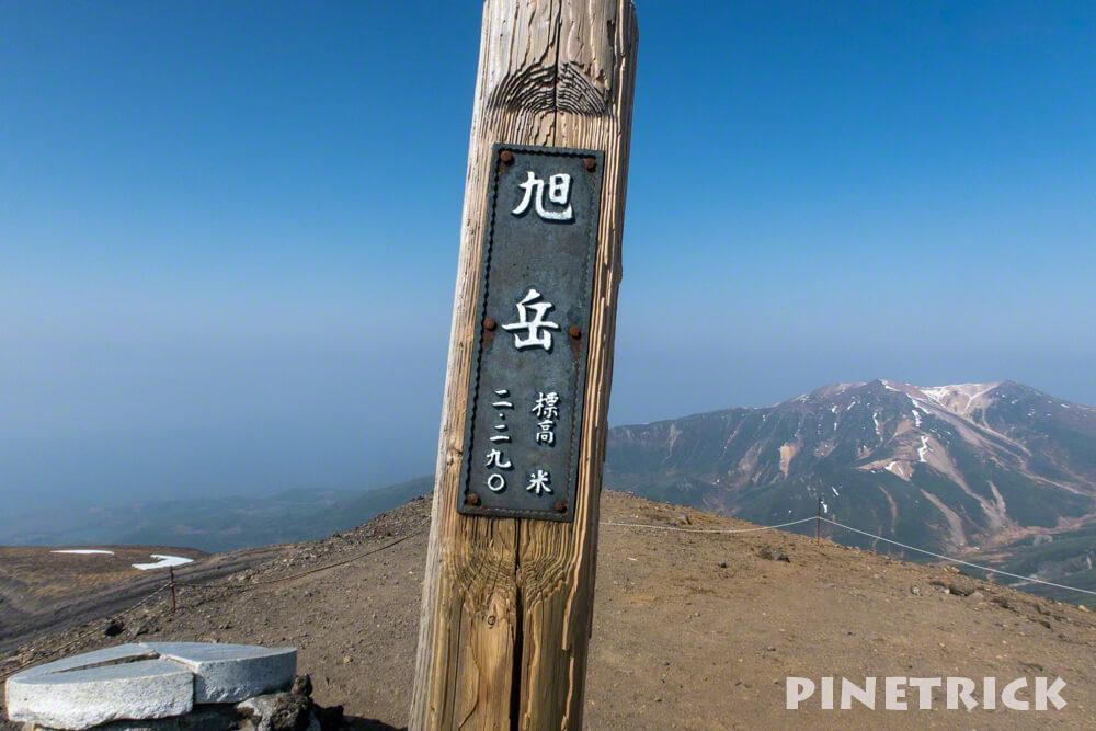 大雪山 旭岳 ロープウェイ 紅葉 北海道 登山  観光名所 絶景 山頂