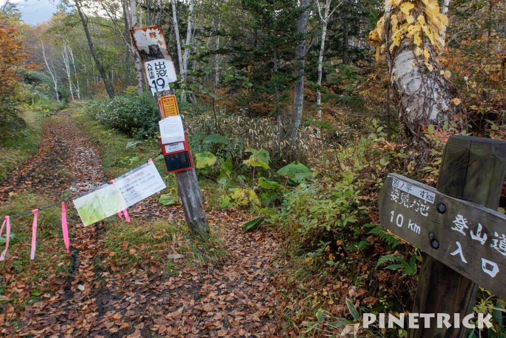 愛山渓温泉 沼の平 登山口 北海道 紅葉 昇天の滝 村雨の滝 三十三曲りコース