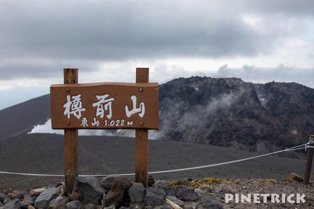 樽前山 東山 山頂 溶岩ドーム 噴煙 北海道 登山