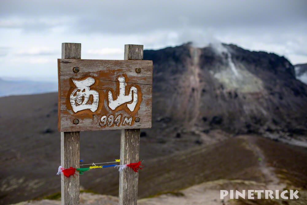 西山 樽前山 登山 北海道 溶岩ドーム 噴煙
