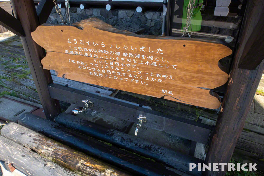 北海道 摩周湖湧水 川湯温泉駅 JR  観光スポット