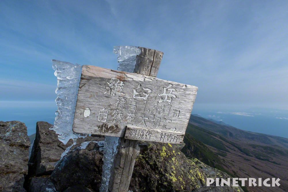 羅臼岳 登山 山頂 北海道 氷 標識 岩尾別