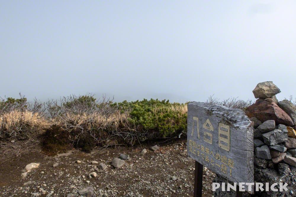 雄阿寒岳 8合目 登山 ガス 北海道 視界不良