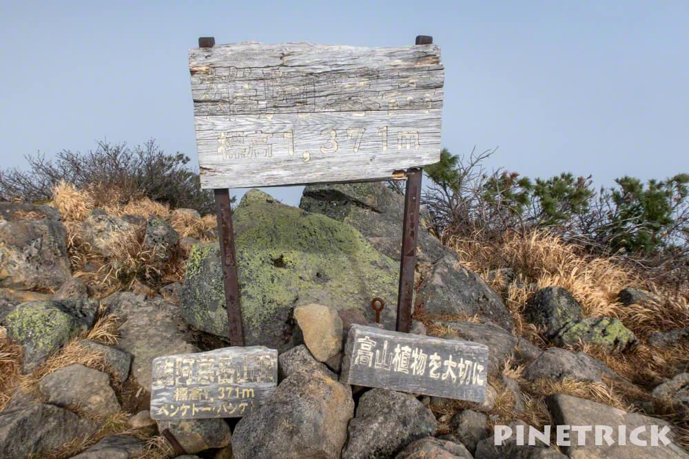 雄阿寒岳 山頂 標識 北海道 登山