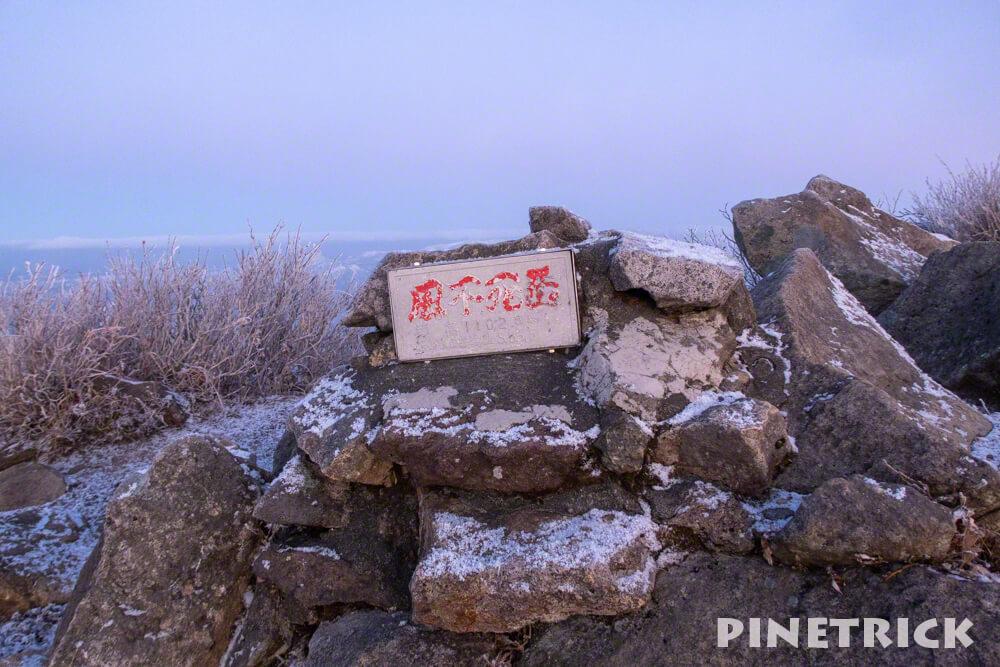 登山 風不死岳 山頂 標識 冬山 ご来光 朝日 北海道
