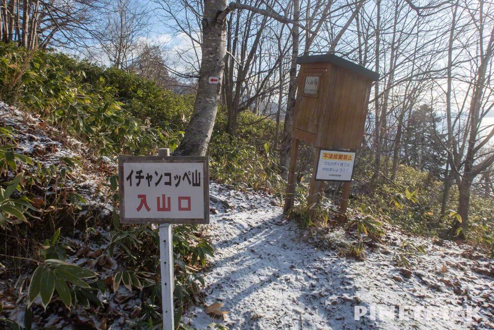 イチャンコッペ山 登山口 ポロピナイ展望台 北海道 登山 冬山
