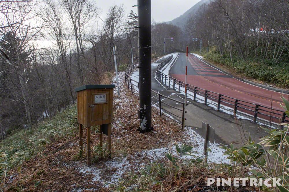 イチャンコッペ山 登山口 北海道 冬山