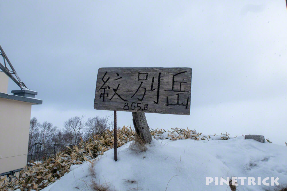 紋別岳 山頂標識 千歳市 北海道 支笏湖 登山 冬山