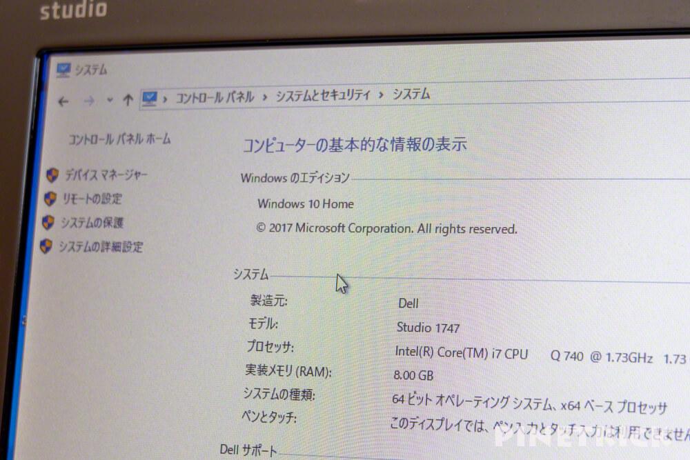 dell studio1747 ノートパソコン メモリ増設 win10 アップグレード