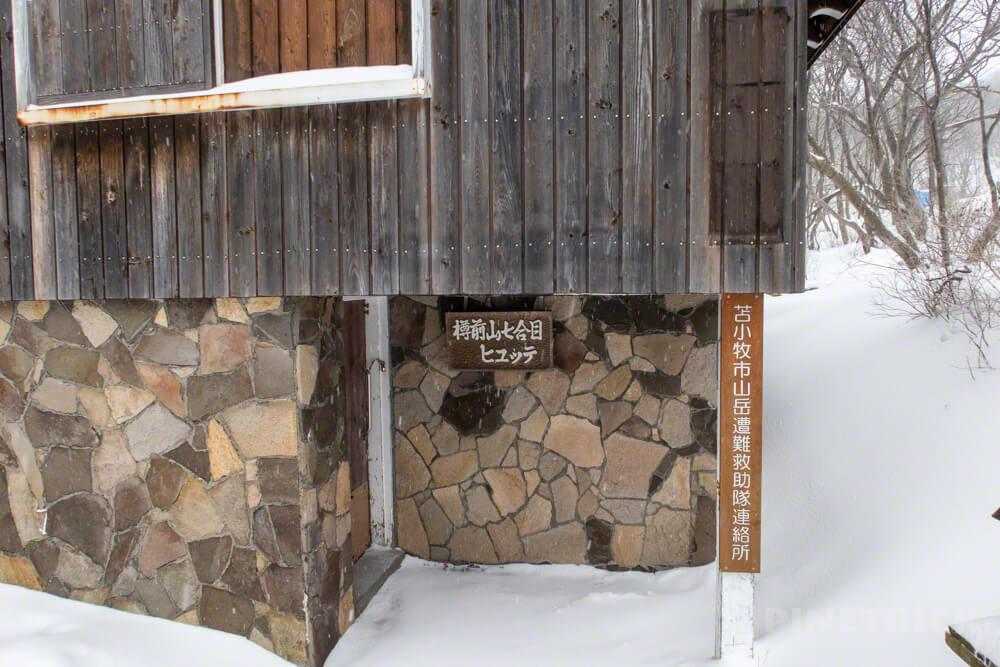 樽前山 7合目登山口 ヒュッテ 1月 登山 北海道 冬山