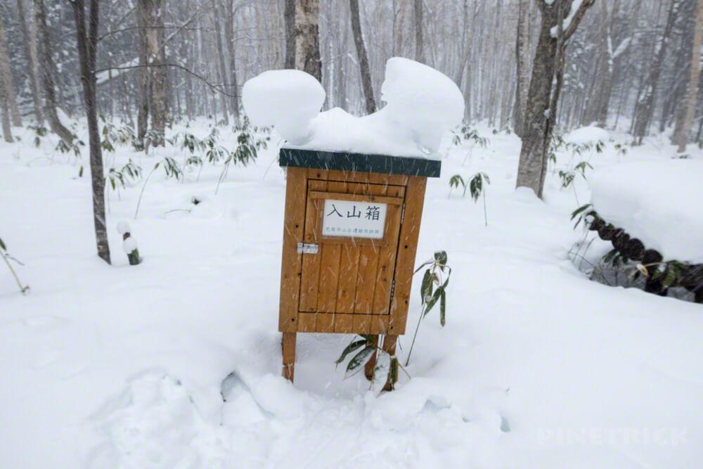 漁岳 登山 北海道 冬山 入山箱