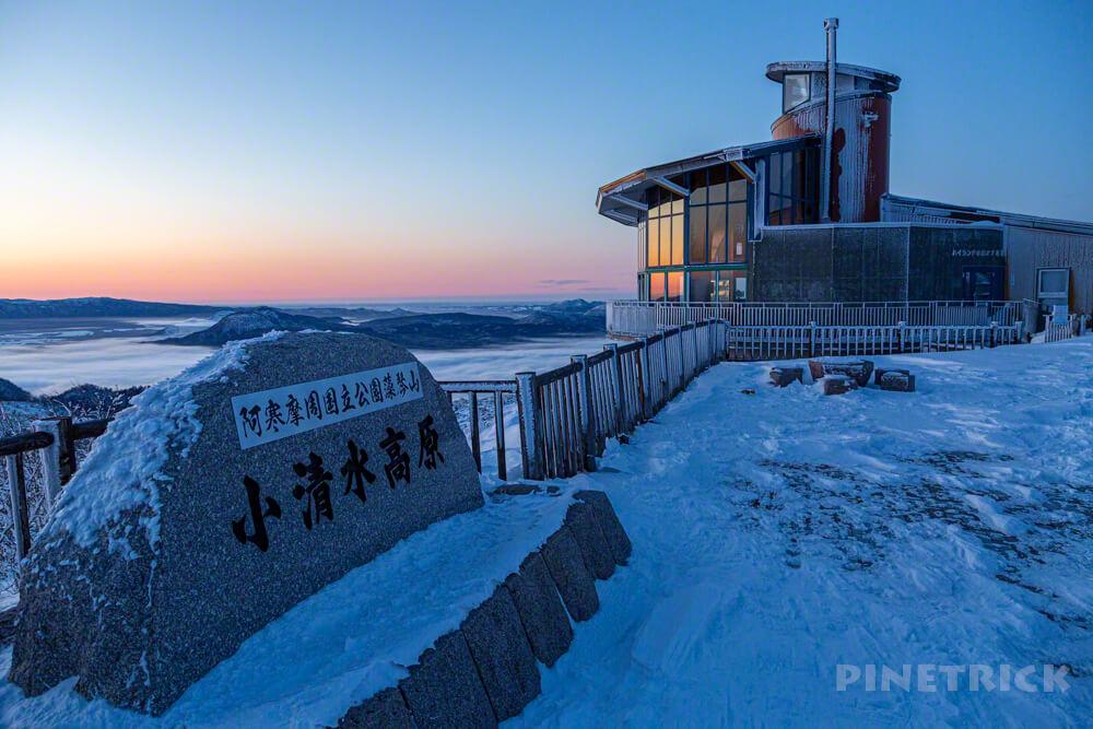 藻琴山 登山 冬山 北海道 ハイランド小清水 駐車場 反射  朝日 日の出 樹氷