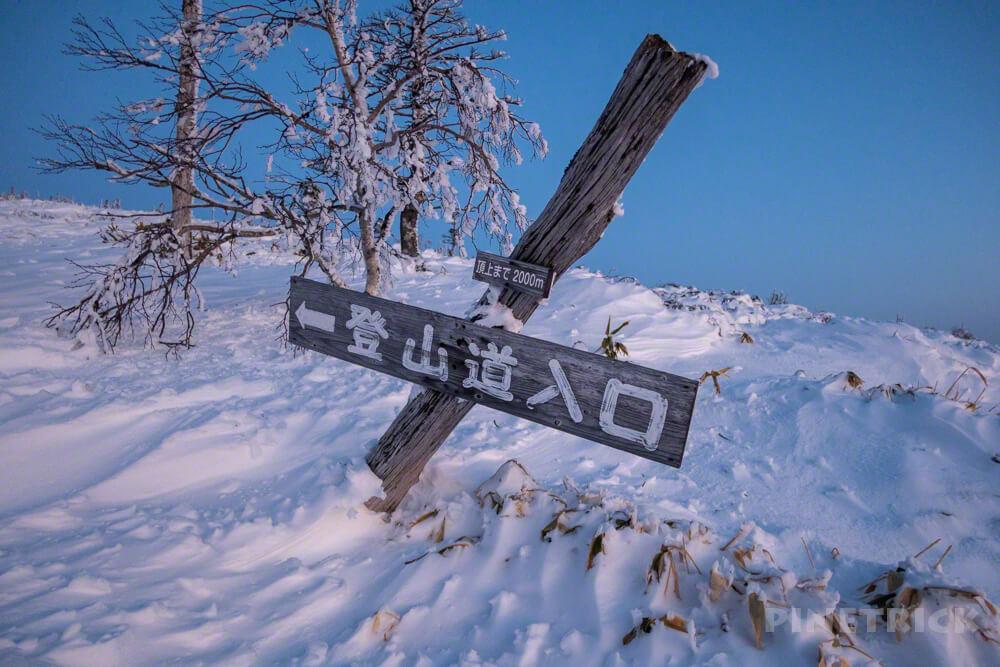 藻琴山 北海道 登山口 冬山 ハイランド小清水